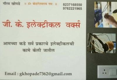 Gaurav- Electrical- portfolio_