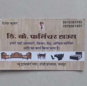 Dinesh Kumar - Jaipur - Carpenter