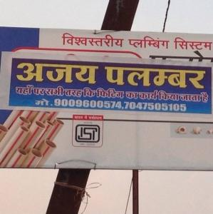 Ajay Plumbing Works - Indore - Plumber