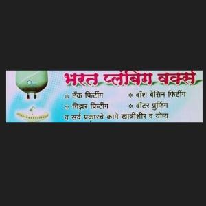 Bharat Plumbing Works - Kota - Plumber