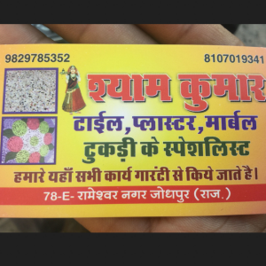 Shyam Kumar - Jodhpur - Contractor