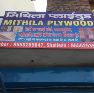Mithila Plywood and Furniture company - Gurgaon - Plywood Supplier