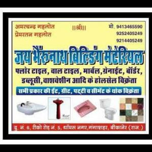 Jai Bhairunnath Building Material - Bikaner - Building Material Supplier