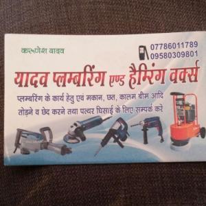 YADAV Plumbing  Hammering Works - Kanpur - Plumber
